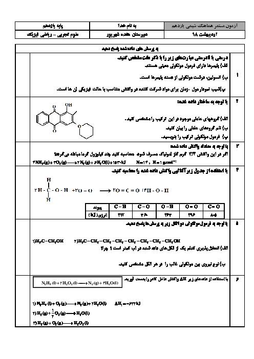 آزمون مستمر شیمی  یازدهم دبیرستان هفده شهریور | اردیبهشت 1398