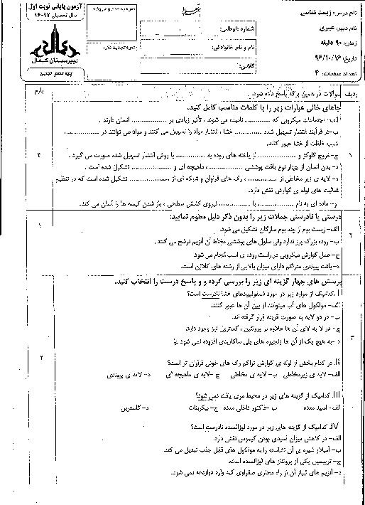آزمون نوبت اول زیست شناسی (1) دهم رشته تجربی دبیرستان پسرانه کمال تهران+ پاسخنامه | دی 96