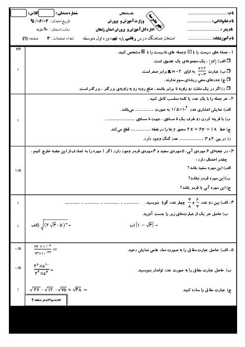 سوالات امتحان هماهنگ استانی شهریور ماه 95 درس ریاضی پایه نهم با پاسخنامه | استان زنجان