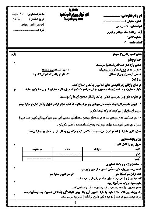 امتحان نوبت اول فارسی (1) دهم دبیرستان علامه طباطبایی مشهد + پاسخ تشریحی | دی 95