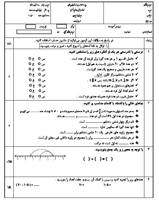 آزمون نوبت اول ریاضی هشتم مدرسه شهید چمران | دی 1397