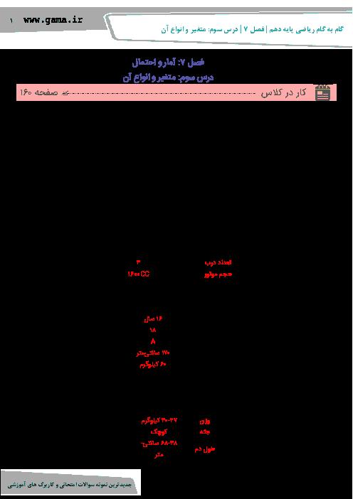 راهنمای گام به گام ریاضی (1) دهم رشته رياضی و تجربی   فصل 7   درس سوم: متغیر و انواع آن