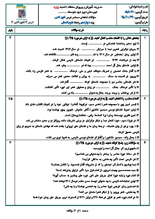 امتحان درس 7 علوم و فنون ادبی (3) دوازدهم دبیرستان شهید رجایی | تاریخ ادبیات قرن چهاردهم