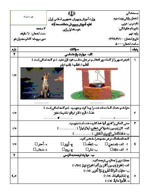 آزمون نوبت دوم عربی نهم مدرسه رازی سعدآباد  | خرداد 1399