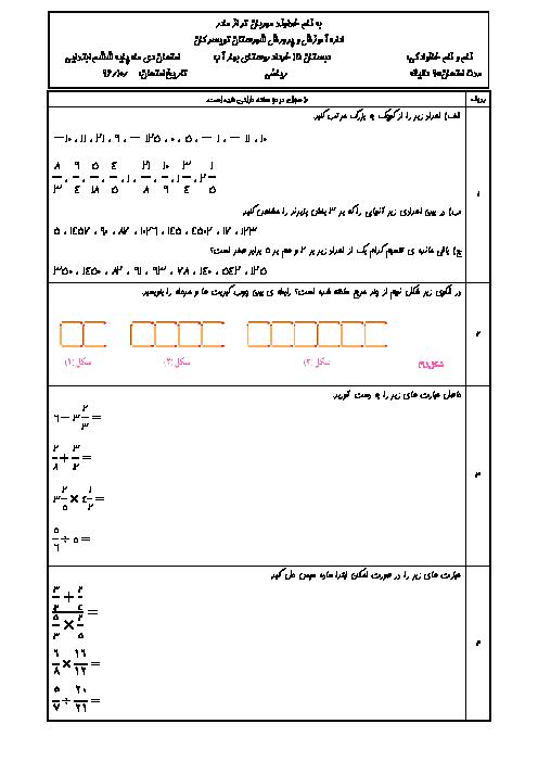 آزمون نوبت اول ریاضی پایه ششم دبستان پانزده خرداد بهارآب | دی 1396