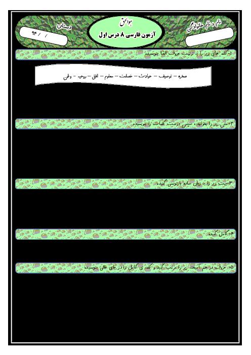 ارزشیابی مستمر فارسی خوانداری پنجم دبستان |درس 1 تا 8