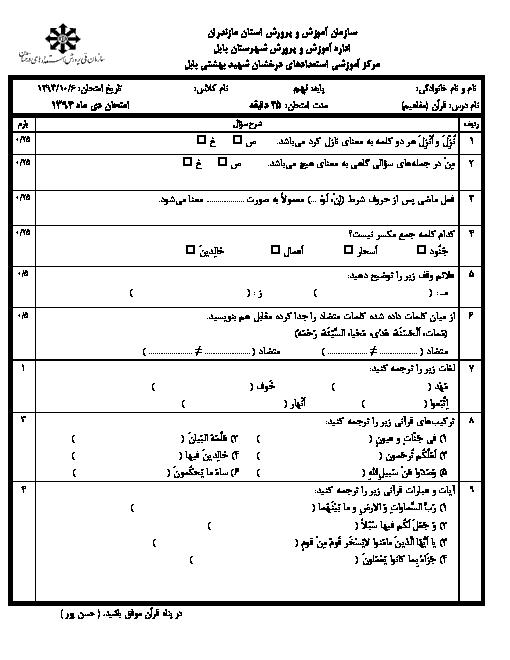 آزمون نوبت اول قرآن نهم دبیرستان استعدادهای درخشان شهید بهشتی بابل | دیماه 94