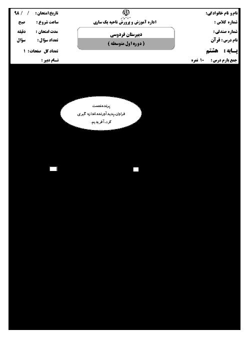 آزمون نوبت دوم قرآن هشتم دبیرستان فردوسی | خرداد 1397