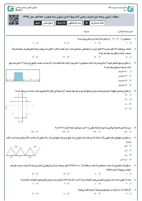 سؤالات آزمون مرحله اول المپیاد ریاضی گاما ویژۀ دانش آموزان پایۀ سوم | دهۀ فجر سال 1395