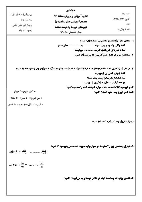 امتحان فيزيک (1) دهم رشته رياضی و تجربی  | فصل 1: فیزیک و اندازه گیری