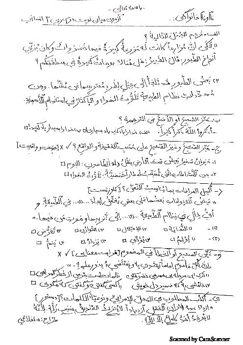 آزمون میان نوبت دوم عربی (3) انسانی دوازدهم دبیرستان دکترمعین رشت | فروردین 1398