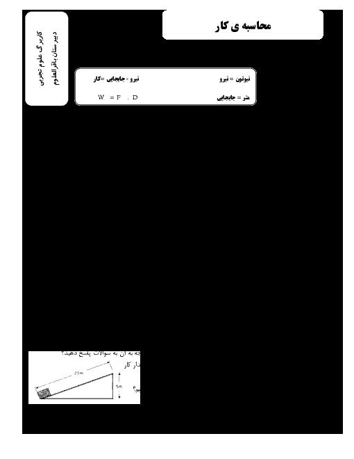 کاربرگ علوم تجربی هفتم مدرسه خیبر رحمت آباد | محاسبه کار
