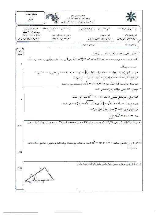 آزمون پایانی نوبت دوم ریاضی (2) رشته تجربی پایه یازدهم دبیرستان فرزانگان 2 تهران | خرداد 97