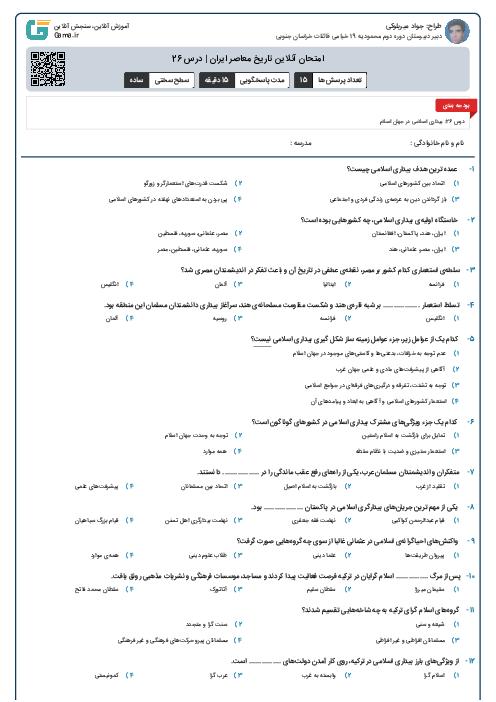 امتحان آنلاین تاریخ معاصر ایران | درس 26