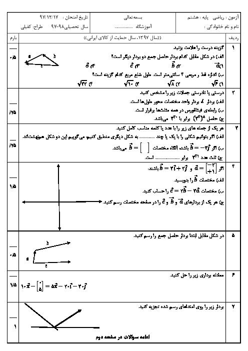 امتحان میان ترم فصل 4 و 6 و 7 ریاضی هشتم مدرسه عترت بستان آباد