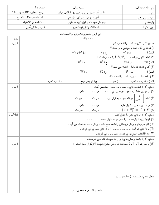 آزمون نوبت دوم ریاضی هفتم مدرسه شهید دستغیب | اردیبهشت 1398