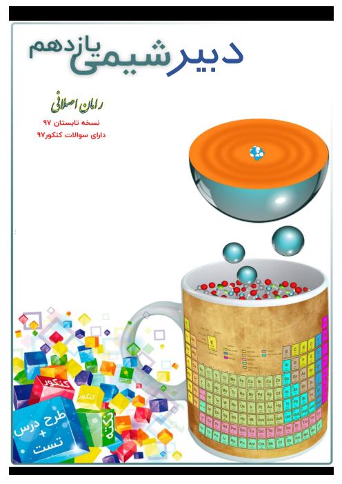 کتاب کار و تمرین و تست شیمی (2) یازدهم   فصل 1 تا 3