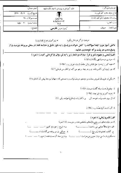 امتحان نوبت دوم فارسی (1) دهم دبیرستان حضرت محمد (ص) ناحیه 1 مشهد - خرداد 96
