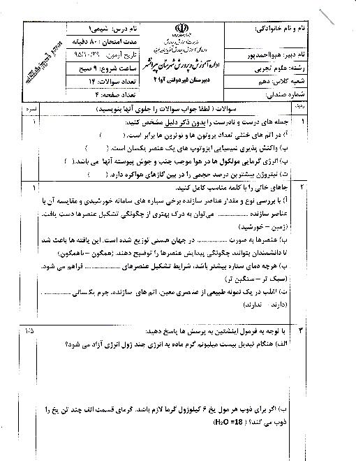 امتحان نوبت اول شیمی (1) دهم رشته رياضی و تجربی دبیرستان غیردولتی آوا  پیرانشهر - دی 95