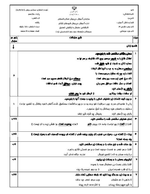 امتحان میانترم فارسی (3) دوازدهم دبیرستان امام خمینی گرگان | درس 1 تا 5 + پاسخ