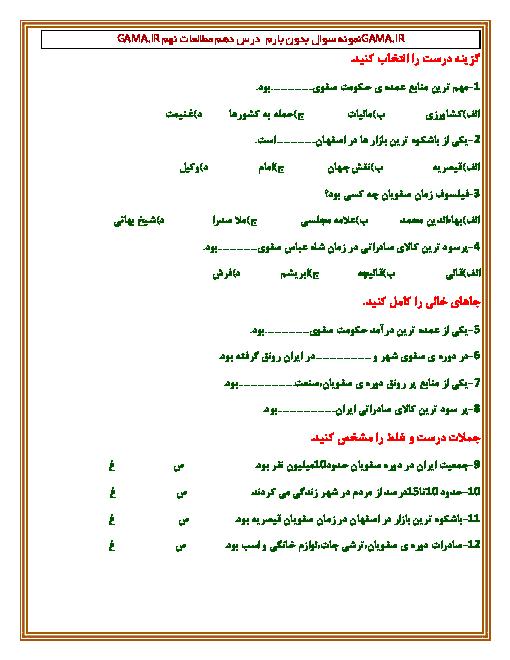 نمونه سوالات درس دهم مطالعات نهم | اوضاع اجتماعی،اقتصادی،علمی و فرهنگی ایران در عصر صفوی
