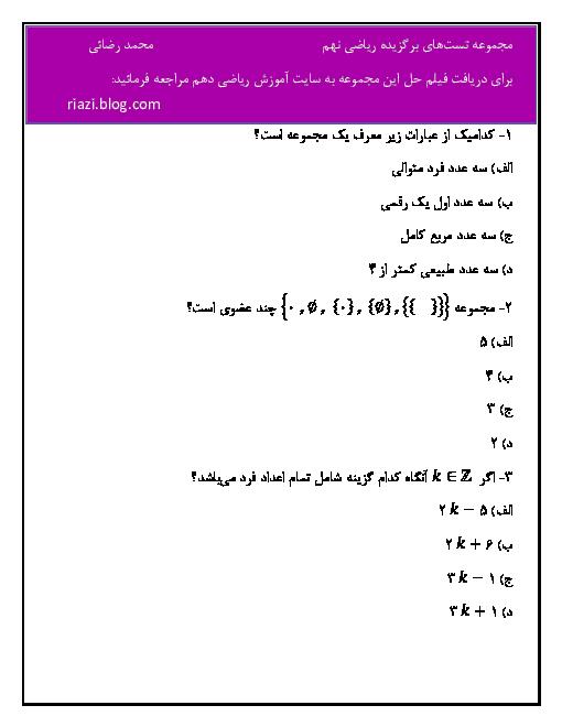 مجموعه تستهای برگزیده ریاضی نهم | 120 تست برگزیده از کل کتاب