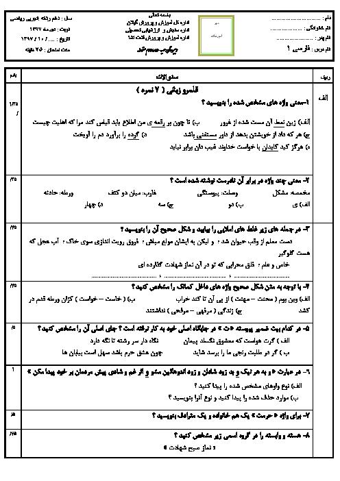 سوالات و پاسخنامه امتحان ترم اول فارسی (1) دهم دبیرستان سمیه | دی 1397
