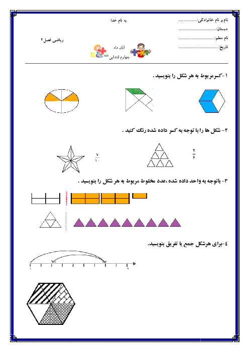 آزمون مداد و کاغذی ریاضی چهارم دبستان  آیت اله سعیدی رضی | فصل 2: کسر