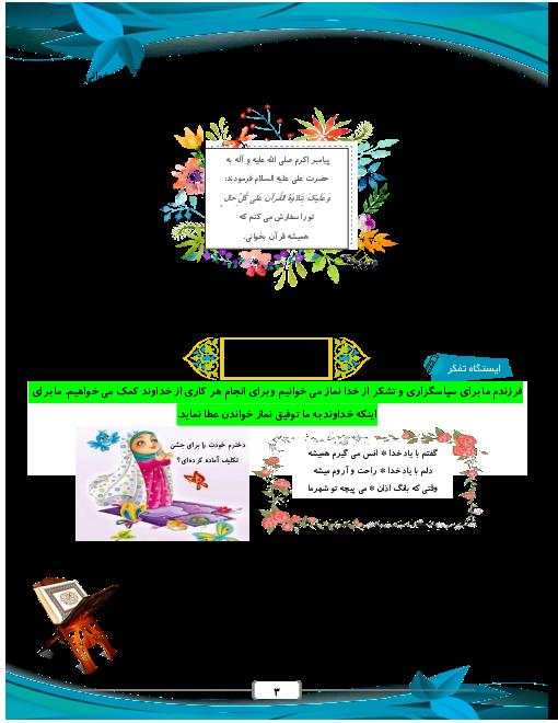 درسنامه آموزش غیرحضوری قرآن سوم دبستان | فصل 3: انس با قرآن کریم