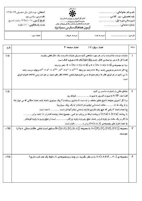 مجموعه سوالات امتحانات هماهنگ نوبت اول پایه نهم مدارس سمپاد استان یزد | دی 98
