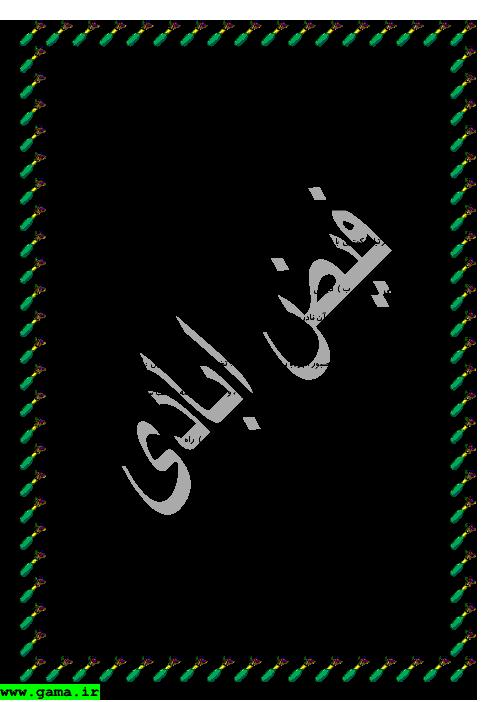 سوالات تستی ادبیات فارسی پنجم دبستان - آذر ماه