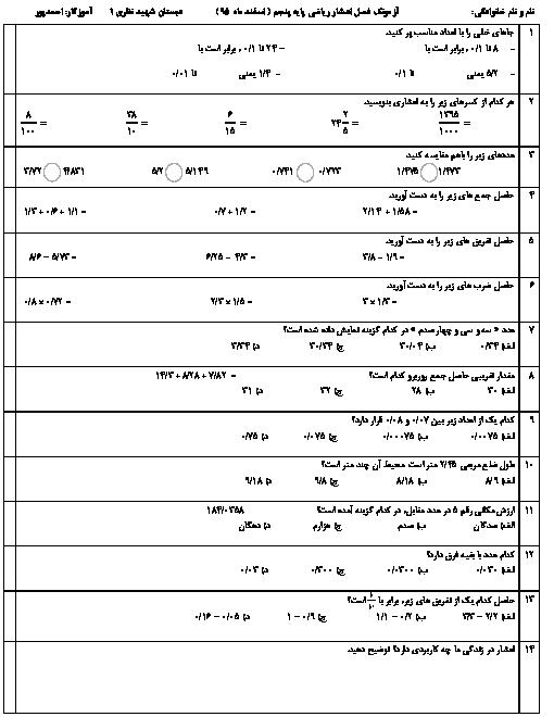 آزمونک ریاضی پنجم دبستان  | فصل 5: عددهای اعشاری