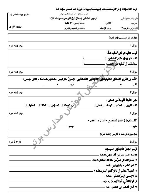 سوالات و پاسخ تشریحی امتحان نوبت اول عربی، زبان قرآن (2) یازدهم مدارس برتر   دی 96