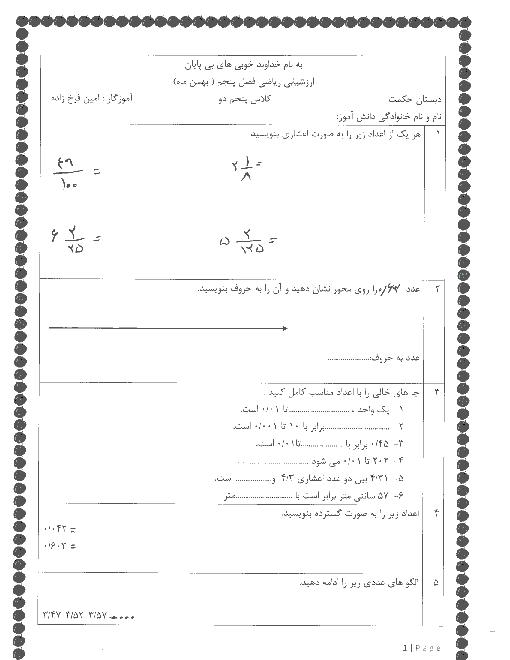 ارزشیابی مستمر ریاضی پنجم دبستان    فصل 5: عددهای اعشاری