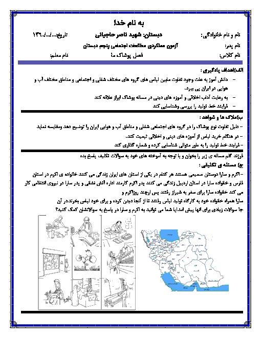 آزمون عملکردی مطالعات اجتماعی ششم دبستان شهید حاجیانی | فصل هشتم: پوشاک ما
