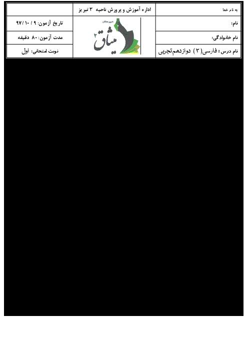 امتحان نوبت اول فارسی (3) دوازدهم دبیرستان میثاق | دی 1397