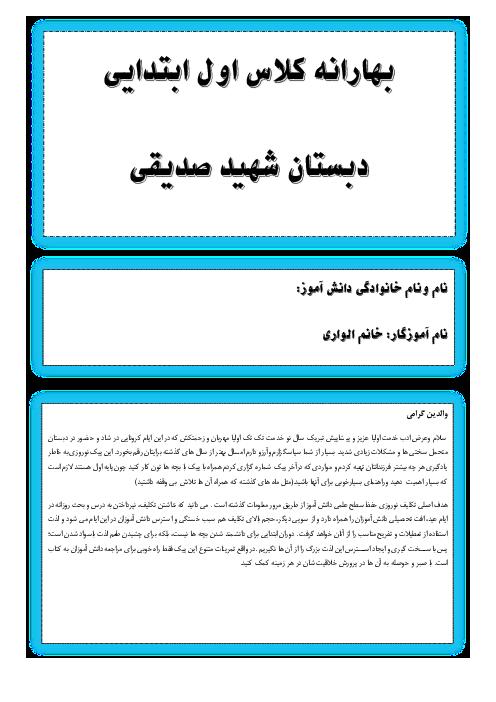 پیک بهارانه دانش آموزان کلاس اول دبستان شهید صدیقی | فروردین 1400