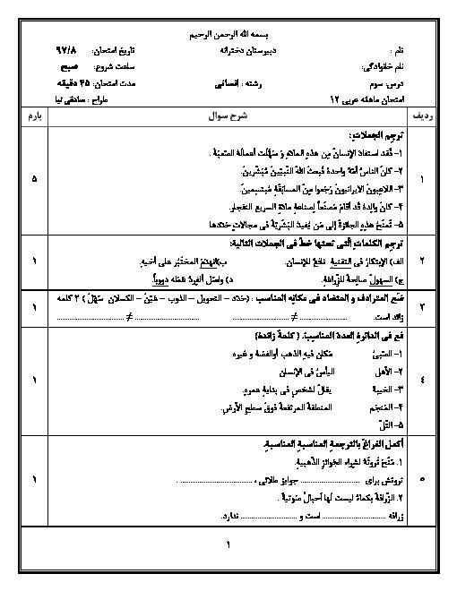 آزمون درس سوم عربی (3) دوازدهم انسانی