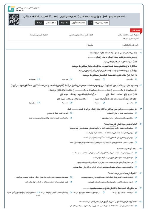 تست جمع بندی فصل چهارم زیستشناسی (3) دوازدهم تجربی | فصل 4: تغییر در اطلاعات وراثتی