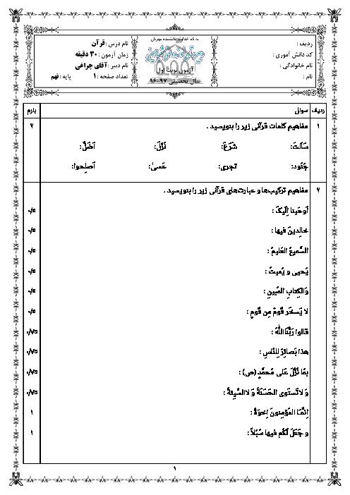امتحان نیمسال اول قرآن پایه نهم دبیرستان نمونه دولتی شهید حسینی | دی 1396