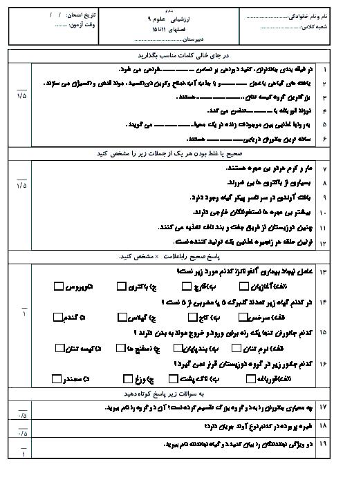امتحان بخش های زیست شناسی علوم نهم   فصل 11 تا 15 + پاسخ تشریحی