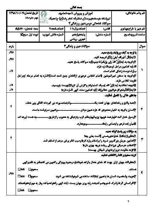 امتحان ترم اول دین و زندگی دوازدهم مشترک دبیرستان امام رضا واحد 1 مشهد | دی 98