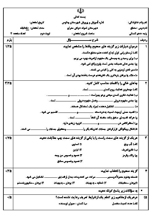 سوالات و پاسخ امتحان نوبت دوم منطق دهم رشته انسانی دبیرستان نمونه دولتی معراج شهرستان چالوس - خرداد 96