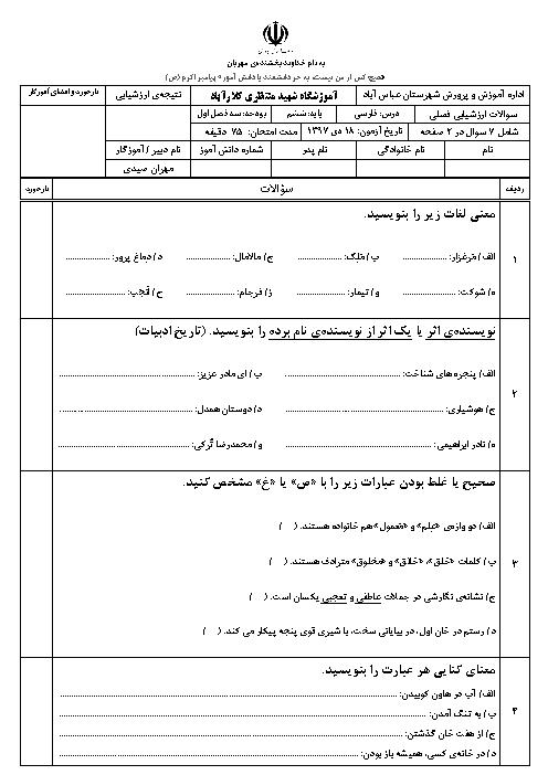 آزمون نوبت اول فارسی ششم دبستان پسرانه شهید منتظری کلارآباد | درس 1 تا 8