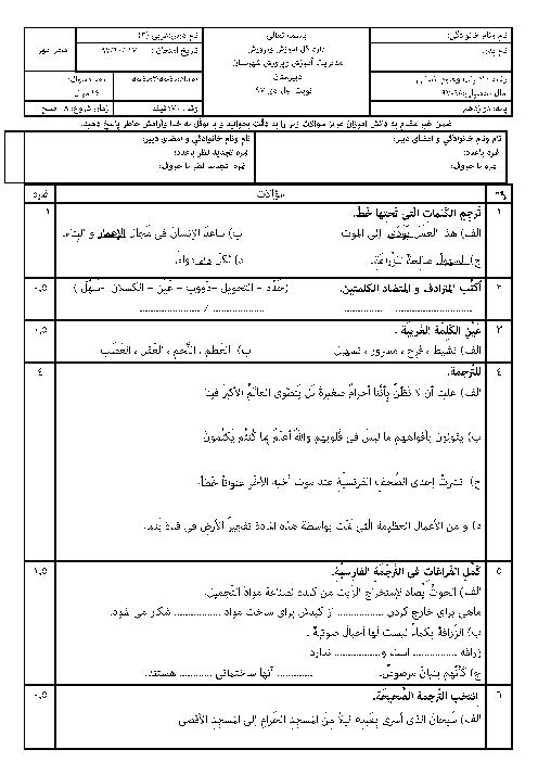 امتحان ترم اول عربی (3) دوازدهم انسانی دبیرستان سمیه | دی 1397