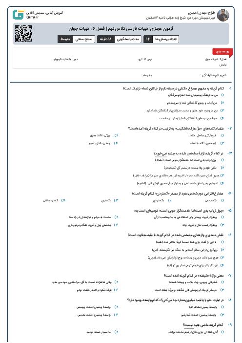 آزمون مجازی ادبیات فارسی کلاس نهم   فصل 6: ادبیات جهان