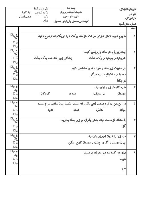 سؤالات امتحان هماهنگ نوبت دوم انشای فارسی پایه ششم ابتدائی سمیرم | خرداد 1398