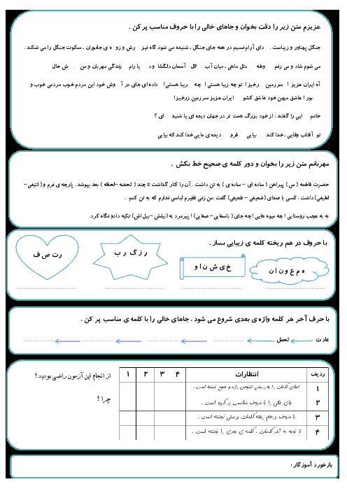 آزمون مدادکاغذی نوبت دوم املای فارسی سوم دبستان ریحانهی بهشت آران و بیدگل
