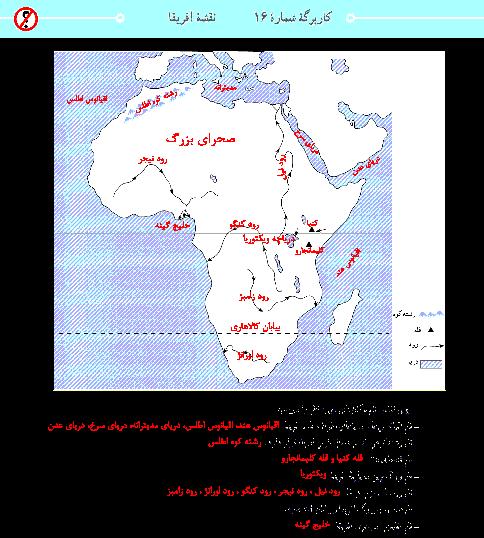 پاسخ کاربرگه شماره 16 مطالعات اجتماعی هشتم | نقشه آفریقا