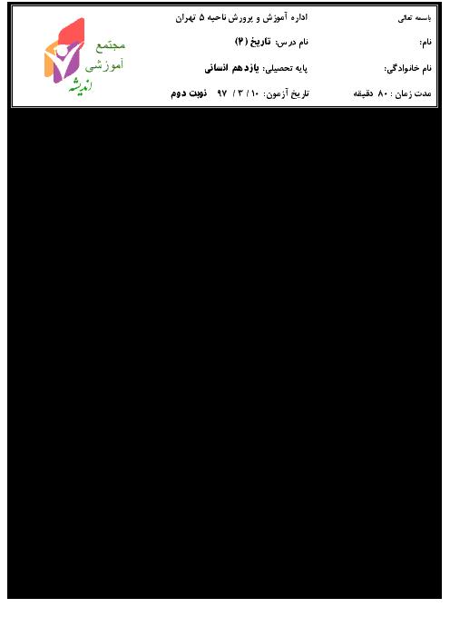 سوالات امتحان نوبت دوم تاریخ یازدهم دبیرستان اندیشه تهران | خرداد 1397